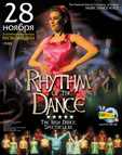 Ирландское шоу «Rhythm of The Dance»