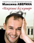 Искренне, без купюр - вечер Максима Аверина
