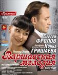 история любви «Варшавская мелодия»