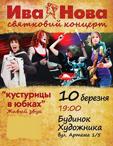 концерт «Ива Нова»