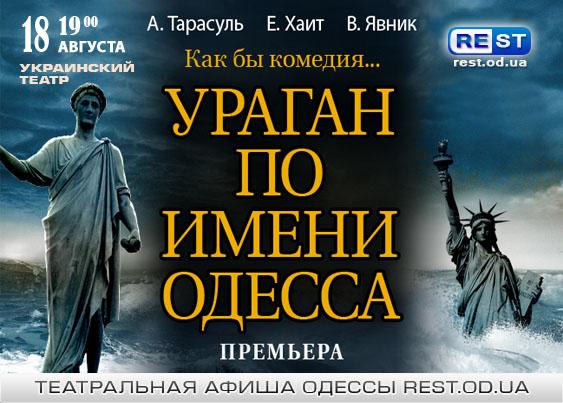 как бы комедия «Ураган по имени Одесса»