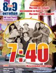 караоке «7:40»