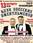 Клуб одесских джентельменов