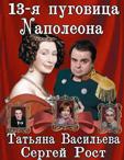 комедия «13-я пуговица Наполеона»