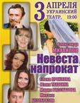 комедия «Невеста напрокат»