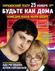 комедия «Будьте как дома»