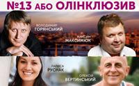 комедия «№13 или Олинклюзив»