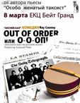 комедия «Out of order или О-О-ОП!»