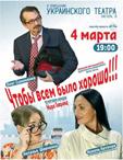 комедия «Чтобы всем было хорошо!»