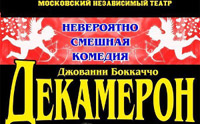 комедия «Декамерон»