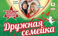 комедия «Дружная семейка»