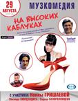 комедия «На высоких каблуках»