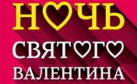 комедия «Ночь святого Валентина»
