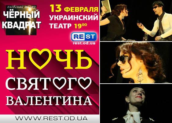 театр Черный квадрат - комедия «Ночь святого Валентина»