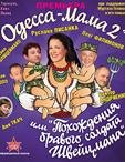 комедия «Одесса-мама 2 или похождения бравого солдата Швейцмана»