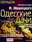 комедия «Одесские дачи»