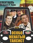 комедия «Особо женатый таксист»