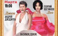 комедия «Примы»