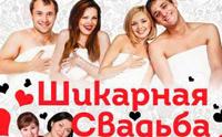 комедия «Шикарная свадьба»