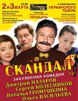 комедия «Скандал»