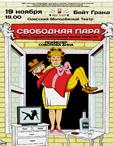 комедия «Свободная пара»