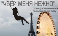 комедия «Убей меня нежно»