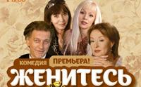 комедия «Женитесь на мне!»