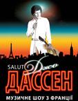 концерт «Салют Джо Дассену »
