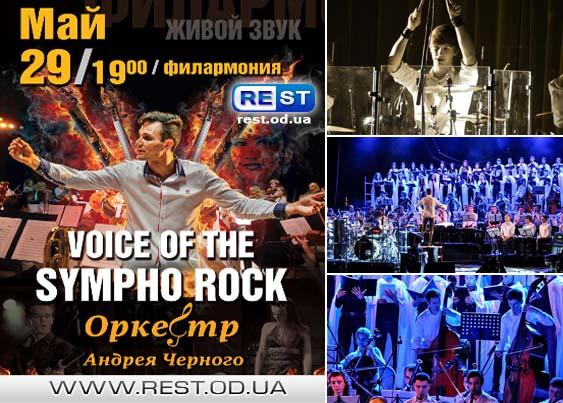 концерт «Голоса симфо-рока»