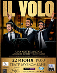 концерт поп-оперное трио IL VOLO (Иль Воло)