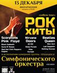 концерт «Рок хиты. Симфонический оркестр»