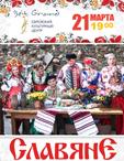 ансамбль народной музыки «Славяне»