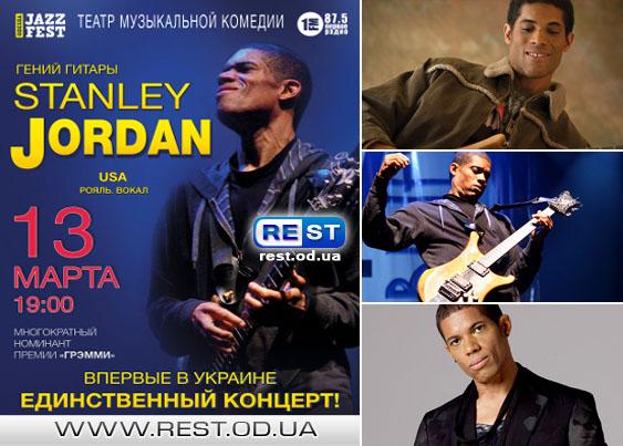 концерт Стэнли Джордан (Stanley Jordan)