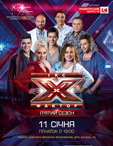 концерт вокалистов «Х-фактор - 5 сезон»