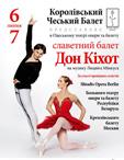 Королевский чешский балет - «Дон Кихот»