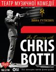 Крис Ботти