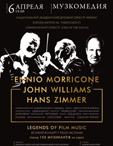 Легенды кино-музыки: Ennio Morricone, John Williams, Hans Zimmer