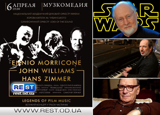 Легенды кино-музыки: Ennio Morricone, John Williams, Hans Zimmer