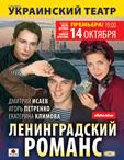 Ленинградский романс