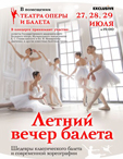 Летний вечер балета