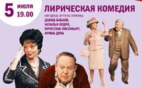 лирическая комедия «Последняя любовь»