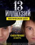 магическое шоу «13 иллюзий»