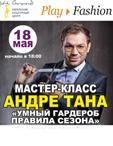 мастер-класс Андре Тана