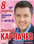 мастер-класс Дмитрия Карпачева «Женское счастье»