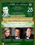 Международный гала-концерт трех баритонов