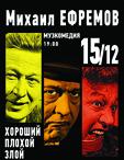 Михаил Ефремов «Хороший, Плохой, Злой»