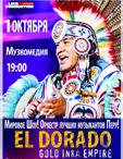 мировое шоу EL DORADO