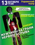 комедия «Мужчины на грани нервного срыва»