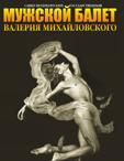 Мужской балет Владимира Михайловского