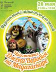 муз. шоу-спектакль «Приключения Джека Воробья на Мадагаскаре»